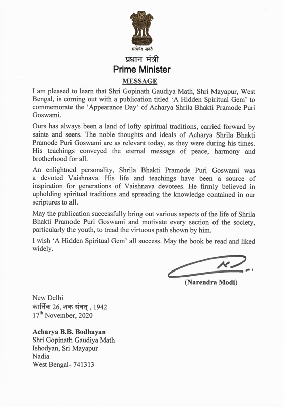 Pm Message for Gopinath Gaudiya Math